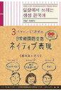 3パタ-ンで決める日常韓国語会話ネイティブ表現   /語研/今井久美雄