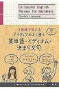 ネイティブがよく使う英単語・イディオム・決まり文句 3段階で覚える  /語研/小林敏彦