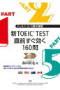 新TOEIC TEST直前すぐ効く160問   /語研/森田鉄也