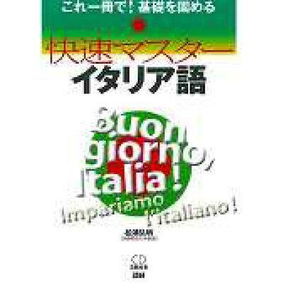 快速マスタ-イタリア語 これ一冊で!基礎を固める  /語研/松浦弘明