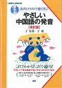 やさしい中国語の発音 音声とイラストで楽しく学ぶ  改訂版/語研/于美香