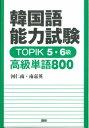 韓国語能力試験TOPIK5・6級高級単語800   /語研/河仁南