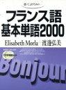 フランス語基本単語2000 聴いて,話すための  /語研/渡邊弘美