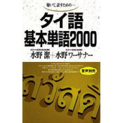 タイ語基本単語2000 聴いて,話すための-  /語研/水野潔