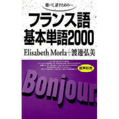 フランス語基本単語2000 聴いて,話すための  /語研/エリザベット・モ-ラ