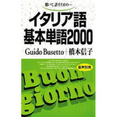 イタリア語基本単語2000 聴いて,話すための-  /語研/グイド・ブゼット