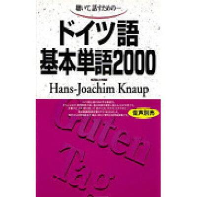 ドイツ語基本単語2000 聴いて,話すための  /語研/ハンス・ヨアヒム・クナウプ