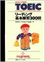 TOEICリ-ディング基本練習300問 めざせスコア600  /語研/木村恒夫