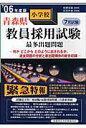 青森県小学校教員採用試験最多出題問題  '06年度版 /閣文社
