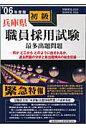 兵庫県初級職員採用試験最多出題問題  '06年度版 /閣文社