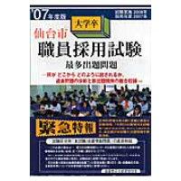 仙台市大学卒職員採用試験最多出題問題  '07年度版 /閣文社