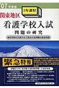 関東地区看護学校入試問題の研究 3年課程 '07年度版 /閣文社