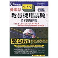 愛媛県小学校教員採用試験最多出題問題  '04年度版 /閣文社/教員試験問題研究会