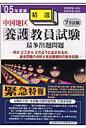 中国地区養護教員試験最多出題問題 '05年度版