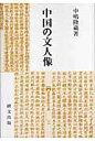 中国の文人像   /研文出版/中嶋隆蔵