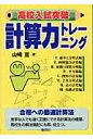 高校入試突破計算力トレ-ニング   /桐書房/山崎亘