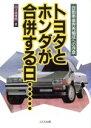 トヨタとホンダが合併する日… 自動車業界再編成への序章  /コスカ出版/山下雄璽郎