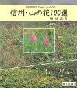 信州・山の花100選   /郷土出版社/増村征夫