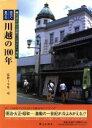 目で見る川越の100年   /郷土出版社/小泉功(1927-)