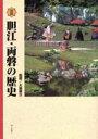 図説胆江・両磐の歴史   /郷土出版社/大島英介