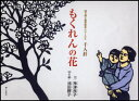 もくれんの花 千人針  /郷土出版社/神津良子