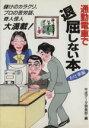 通勤電車で退屈しない本 お仕事編  /コスモ出版(練馬区)/平成デ-タ倶楽部