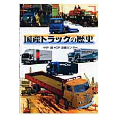 国産トラックの歴史   /グランプリ出版/中沖満