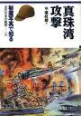 秘蔵写真で知る近代日本の戦歴  6 /カザン