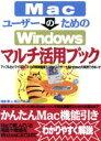 Macユ-ザ-のためのWindowsマルチ活用ブック   /カザン/福島巌