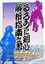 るろうに剣心解析指南之書   /カザン/ロ-リング・スト-ン