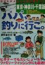 パパ、釣りに行こ。 子どもがよろこぶ遊び場ガイド  /カザン/反町富士夫