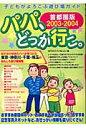 パパ、どっか行こ。 子どもがよろこぶ遊び場ガイド 首都圏版 2003-2004 /カザン/おでかけパパねっと