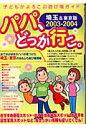 パパ、どっか行こ。 子どもがよろこぶ遊び場ガイド 埼玉&東京版 2003-200 /カザン/反町富士夫