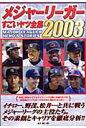 メジャ-リ-ガ-すごいヤツ全集  2003 /カザン/金子義仁
