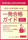 管理栄養士国家試験問題集一発合格ガイド  2011年版 /カザン/月刊「食生活」編集部