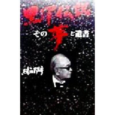 黒沢伝説その夢と遺書   /ア-トブック本の森/緒方邦彦