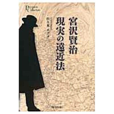 宮沢賢治現実の遠近法   /京都大学学術出版会/佐々木ボグナ