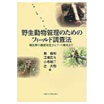 野生動物管理のためのフィ-ルド調査法 哺乳類の痕跡判定からデ-タ解析まで  /京都大学学術出版会/關義和