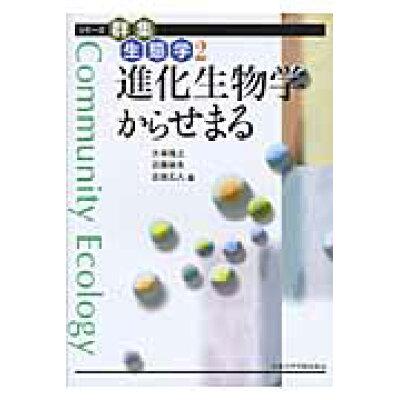 進化生物学からせまる   /京都大学学術出版会/大串隆之