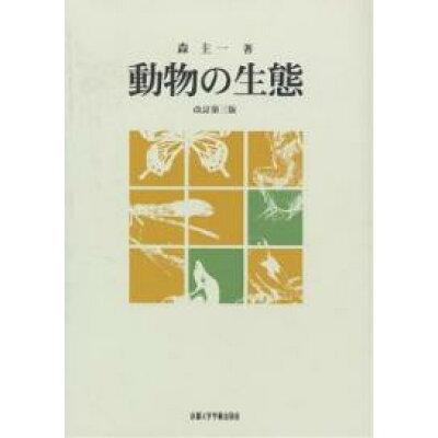 動物の生態   改訂第3版/京都大学学術出版会/森主一