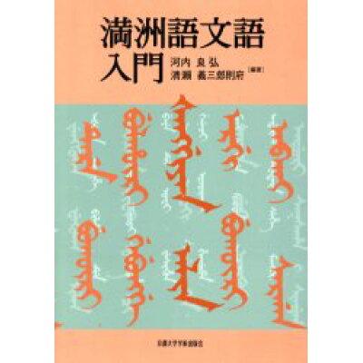 満洲語文語入門   /京都大学学術出版会/河内良弘