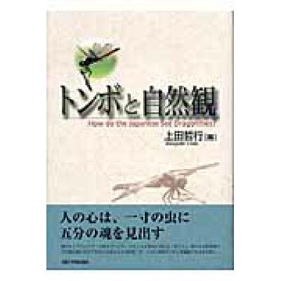 トンボと自然観   /京都大学学術出版会/上田哲行