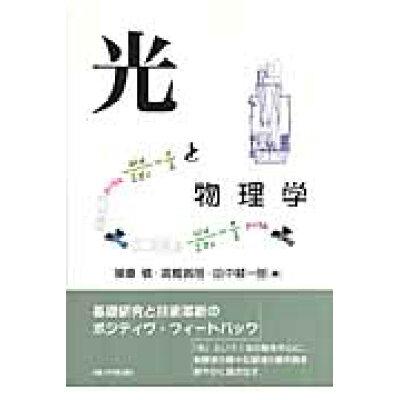 光と物理学   /京都大学学術出版会/嶺重慎