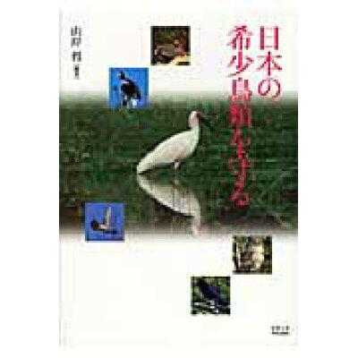 日本の希少鳥類を守る   /京都大学学術出版会/山岸哲