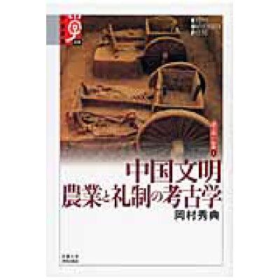中国文明農業と礼制の考古学   /京都大学学術出版会/岡村秀典
