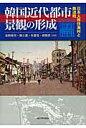 韓国近代都市景観の形成 日本人移住漁村と鉄道町  /京都大学学術出版会/布野修司