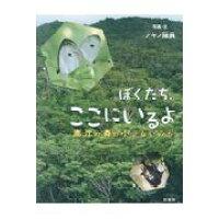 ぼくたち、ここにいるよ 高江の森の小さないのち  /影書房/アキノ隊員