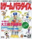 光栄ゲームパラダイス  Vol.2.0 /コ-エ-テクモゲ-ムス/光栄