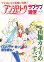 アンジェリ-クラブラブ通信  vol.2 /コ-エ-テクモゲ-ムス/光栄