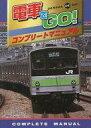 電車でGO!コンプリ-トマニュアル   /コ-エ-テクモゲ-ムス/Shado